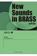 New Sounds in BRASS 第45集 よさこい節