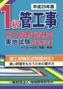 1級 管工事 施工管理技術検定 実地試験問題解説集 平成29年