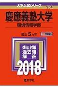 慶應義塾大学 環境情報学部 2018 大学入試シリーズ254