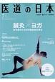 医道の日本 76-7 2017.7 鍼灸×ヨガ 東洋医学とヨガの親和性を探る 東洋医学・鍼灸マッサージの専門誌(886)