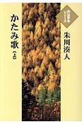 かたみ歌 大活字本シリーズ