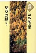 『夏草の賊 大活字本シリーズ』司馬遼太郎