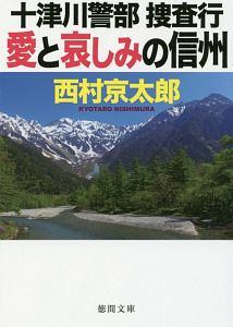 十津川警部捜査行 愛と哀しみの信州
