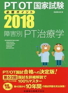 PT/OT国家試験 必修ポイント 障害別PT治療学 2018