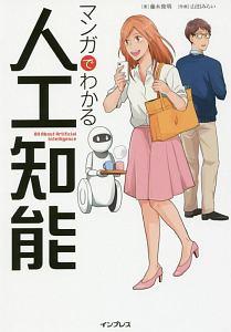 マンガでわかる人工知能