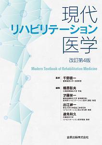 千野直一『現代リハビリテーション医学』