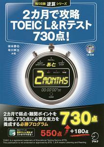 2カ月で攻略 TOEIC L&Rテスト730点!