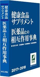 健康食品・サプリメント 医薬品との相互作用事典 2017→2018