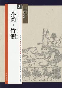 『木簡・竹簡 シリーズ-書の古典-2』高橋蒼石
