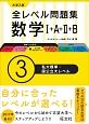 大学入試 全レベル問題集 数学1+A+2+B 私大標準・国公立大レベル (3)