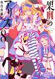 架刑のアリス (8)