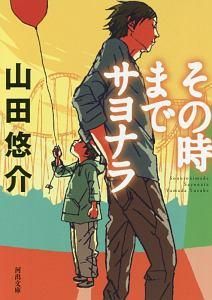 『その時までサヨナラ』山田悠介