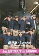 超特急×London ロンドンからも愛を込めて BULLET TRAIN in LONDON