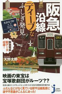 『阪急沿線ディープなふしぎ発見』杉崎重美