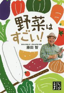 藤田智『野菜はすごい!』