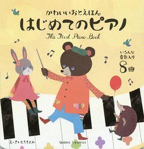 かわいいおとえほん はじめてのピアノ