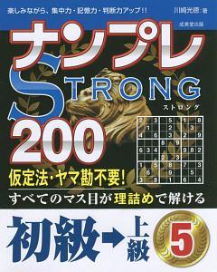 ナンプレSTRONG200 初級→上級