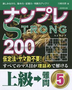 ナンプレSTRONG200 上級→難問