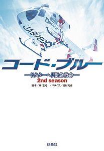 コード・ブルー ドクターヘリ緊急救命 2nd.シーズン