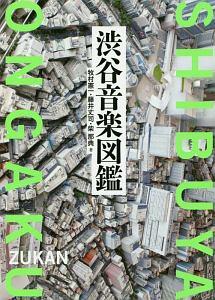 牧村憲一『渋谷音楽図鑑』