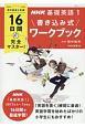 NHK基礎英語 16日間完全マスター!書き込み式ワークブック 夏の総まとめ編 (1)