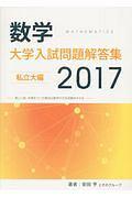 数学 大学入試問題解答集 私立大編 2017