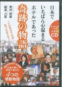 日本でいちばん心温まるホテルであった奇跡の物語 オーディオブックドラマCD