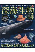 『深海生物の謎』フランク・コラチ