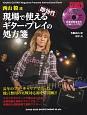 """西山毅流""""即効性""""現場で使えるギター・プレイの処方箋 誌面連動音源収録CD付 YOUNG GUITAR"""