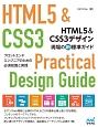 HTML5&CSS3デザイン 現場の新・標準ガイド 特典PDF付き フロントエンドエンジニアのための必須知識と実践