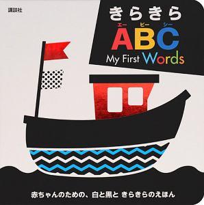 きらきらABC My First Words