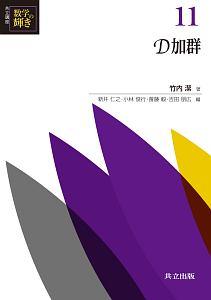 D加群 共立講座数学の輝き11