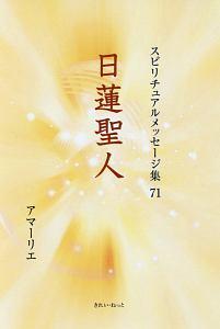 日蓮聖人 スピリチュアルメッセージ集71