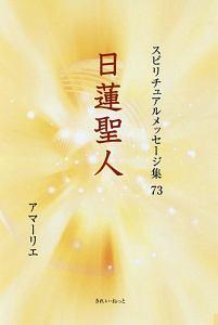 日蓮聖人 スピリチュアルメッセージ集73