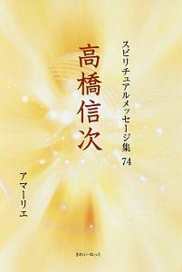 高橋信次 スピリチュアルメッセージ集74