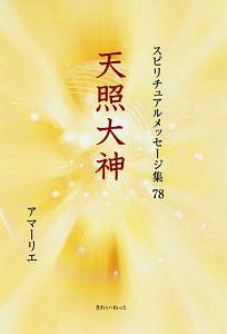 天照大神 スピリチュアルメッセージ集78