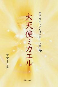 大天使ミカエル スピリチュアルメッセージ集79