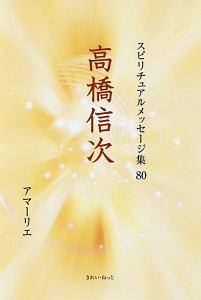 高橋信次 スピリチュアルメッセージ集80
