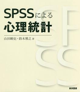 『SPSSによる心理統計』鈴木雅之