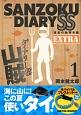 山賊ダイアリーSS<特装版> (1)