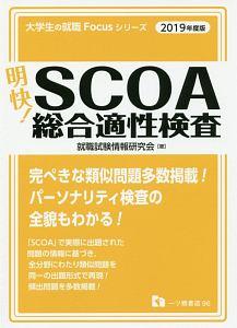 明快!SCOA総合適性検査 2019