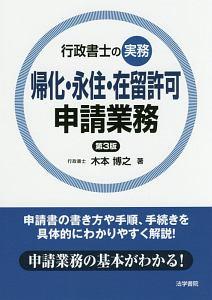 行政書士の実務 帰化・永住・在留許可申請業務<第3版>