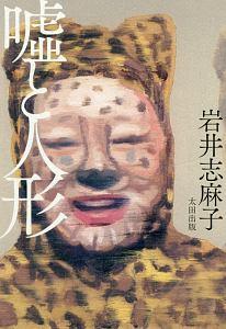 『嘘と人形』岩井志麻子