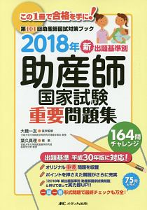 『新・出題基準別 助産師国家試験 重要問題集 2018』葉久真理
