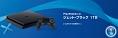 PlayStation4:ジェット・ブラック 1TB(CUH2100BB01)