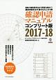 確認申請マニュアル<コンプリート版> 2017-2018