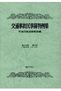 交通事故民事裁判例集 49-3