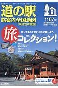道の駅 旅案内全国地図 平成29年