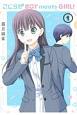 こじらせBOY meets GIRL! (1)