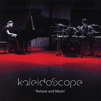 天平『kaleidoscope』